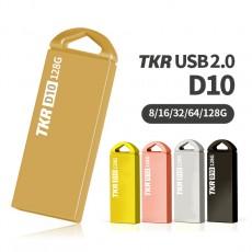 [태경리테일] D10-008GB USB2.0 골드