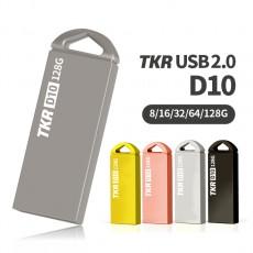 [태경리테일] D10-008GB USB2.0 실버
