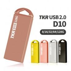 [태경리테일] D10-008GB USB2.0 로즈골드