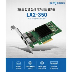 LX2-350 에즈윈아이피씨 /랜카드/2Port/인텔i350/LP가능/Giga
