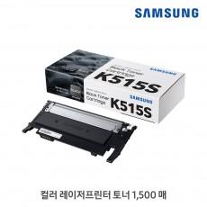 [삼성전자] 정품토너 CLT-K515S 검정 (SL-C515/1.5K)