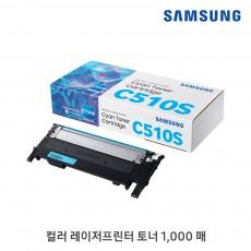 [삼성전자] 정품토너 CLT-C510S 파랑 (SL-C513/1K)