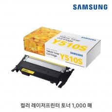 [삼성전자] 정품토너 CLT-Y510S 노랑 (SL-C513/1K)